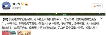 賀衛方多次發表中共政權不等於中華民族的言論。(截圖)