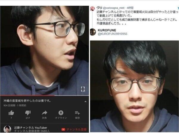 一名年輕男子在YouTube上載影片,自稱是縱火兇手。(網絡圖片)