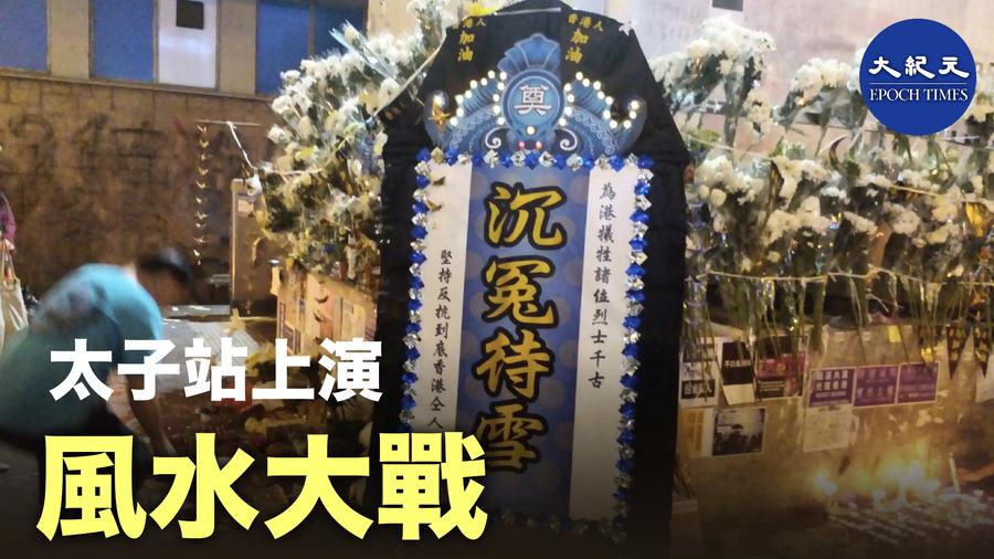 【10.31】太子站正在上演風水大戰