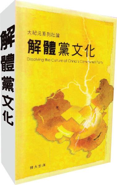 【解體黨文化】之三:灌輸手段(中)[20]