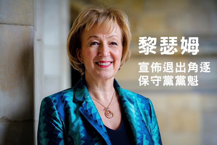 英保守黨魁選舉黎瑟姆退選 文翠珊出線