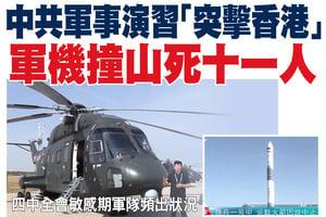中共軍事演習「突擊香港」 軍機撞山死十一人