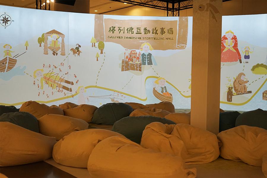 香港第一屆圖書館節展覽——格列佛互動故事牆。(林奕桐/大紀元)