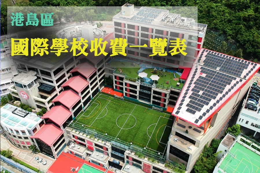 【香港升學】港島區國際學校收費一覽表