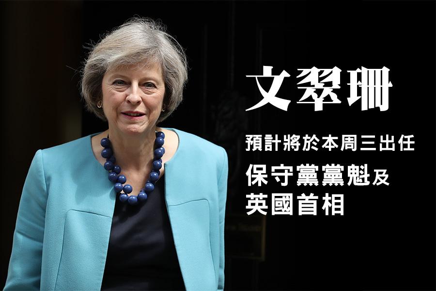 文翠珊可望在本星期三卡梅倫辭任保守黨黨魁及英國首相後,順利當選成為新任保守黨黨魁及英國首相。(Dan Kitwood/Getty Images)