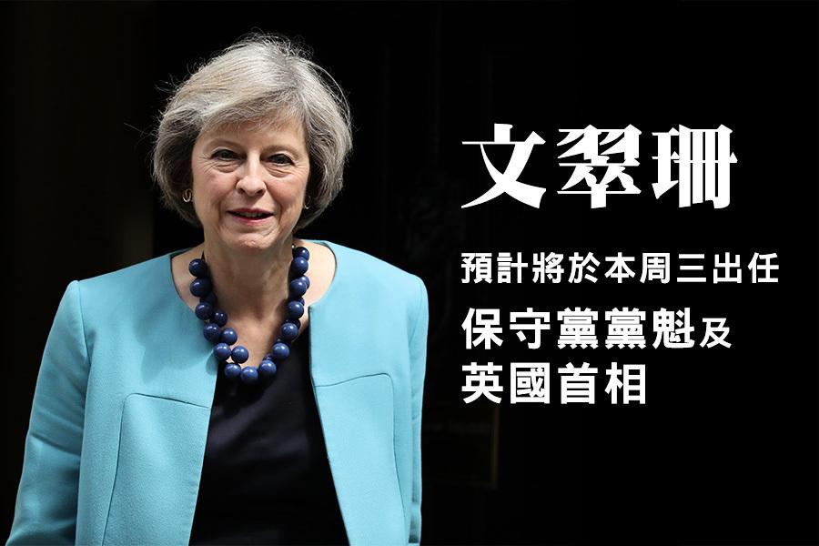 卡梅倫準備讓文翠珊周三前當英國首相