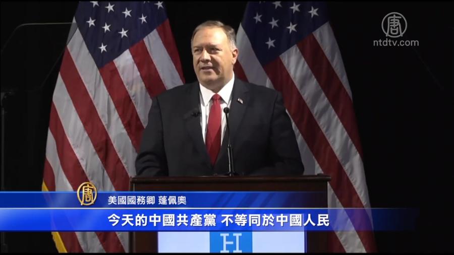 蓬佩奧周三(10月30日)的講話中,明確指出「中共不等於中國人民」。(影片截圖)