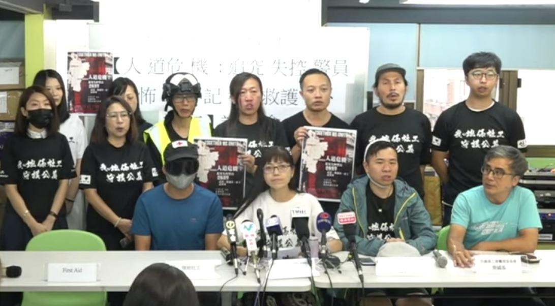 11月1日香港社會工作者總工會舉行記者會,譴責警方暴力升級。(視頻截圖)