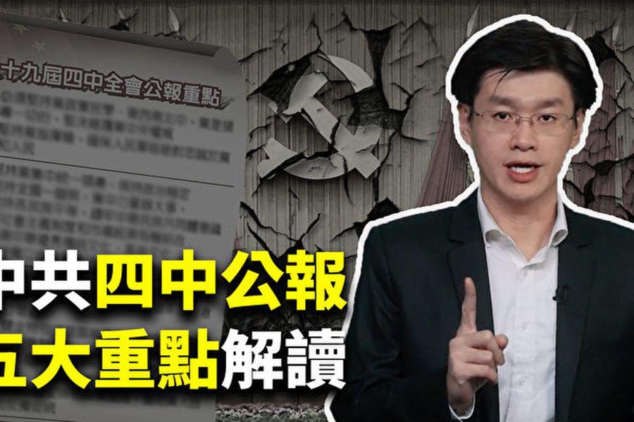 中共四中全會結束,其發佈的公報主要有哪些重點?對香港、台灣、中美貿易戰和中國經濟又可能帶來哪些影響?(大紀元合成)