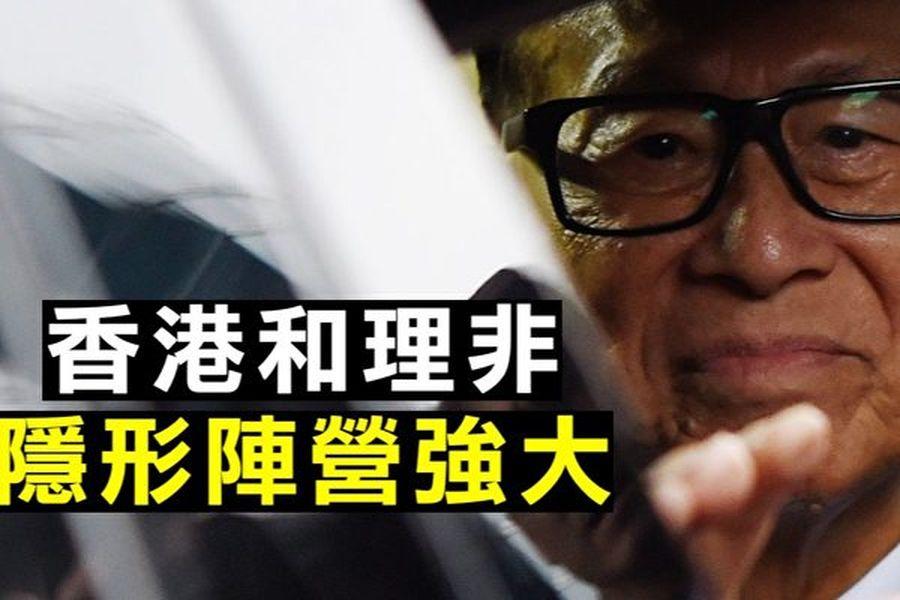 香港會設國安局嗎?四中全會公報迴響;李嘉誠搭檔石禮謙,聲援示威震撼建制派;反送中示威者習武自衛,準備長期抗爭。(大紀元合成圖)