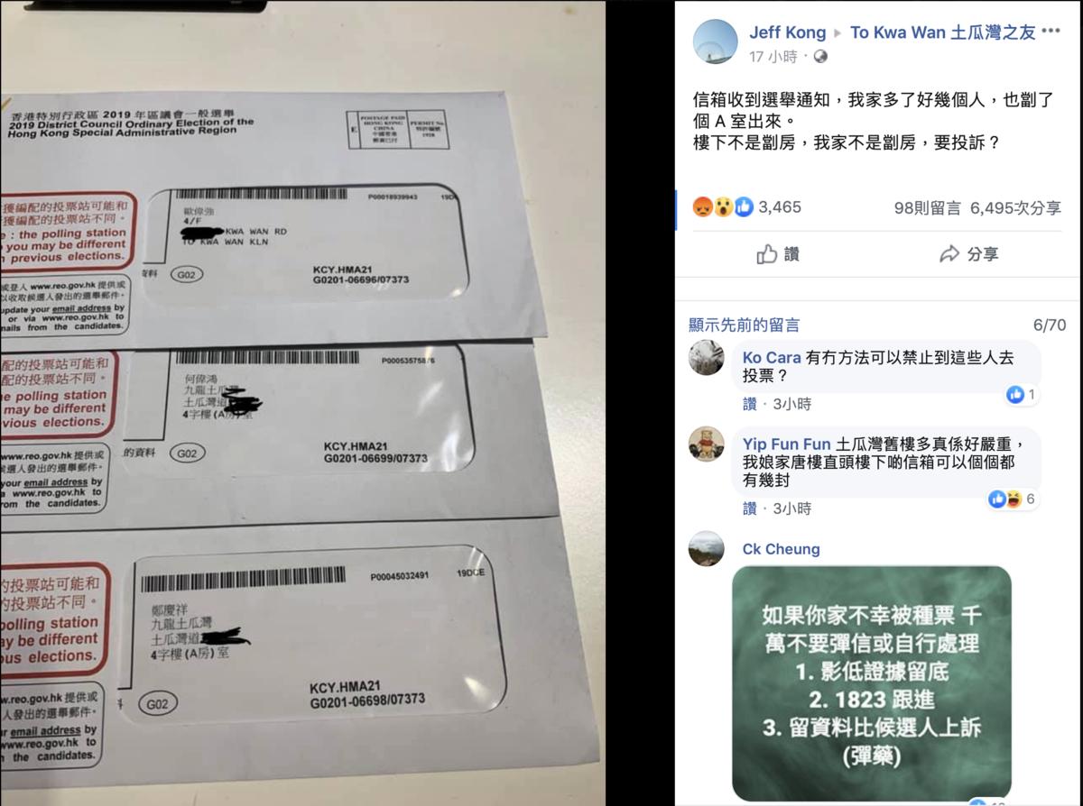 懷疑因種票收到的選民通知書(網絡截圖)