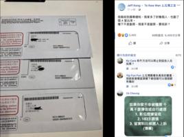土瓜灣居民收數封疑被種票的選民登記信