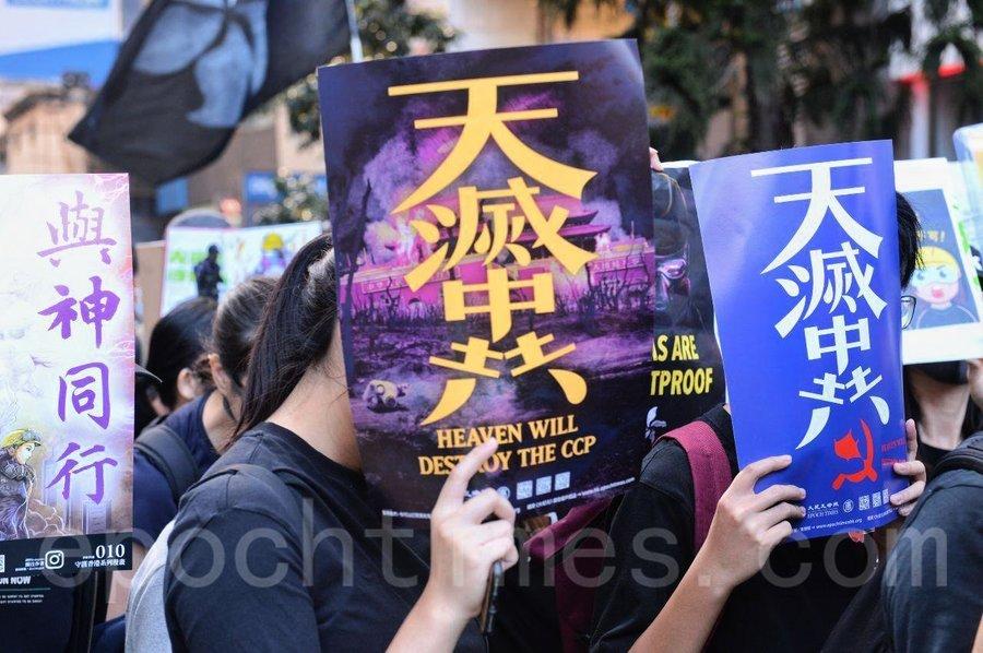 11.2香港多處集會 「天滅中共」成亮麗風景線