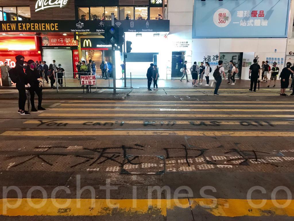 11月2日,香港多處集會抗暴政,爭自由集會,市民手舉「天滅中共」標語,抗爭市民經過之處「天滅中共」隨處可見,成亮麗風景線。(孫明國/大紀元)