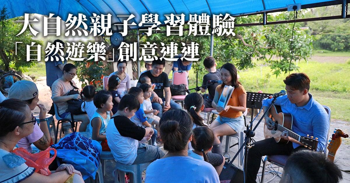「自然遊樂」在農場舉辦豐富活動。(陳仲明/大紀元)