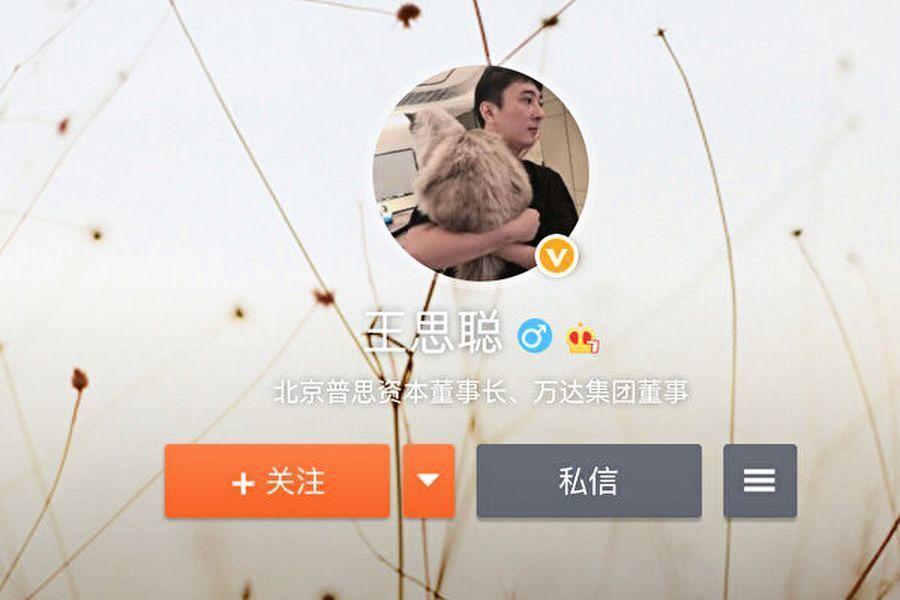 王健林兒子王思聰清空微博 網絡瘋傳