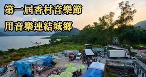 第一屆香村音樂節 用音樂連結城鄉