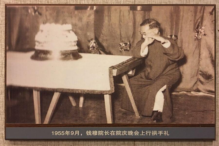 1955年,時任新亞學院院長的錢穆。(公有領域)