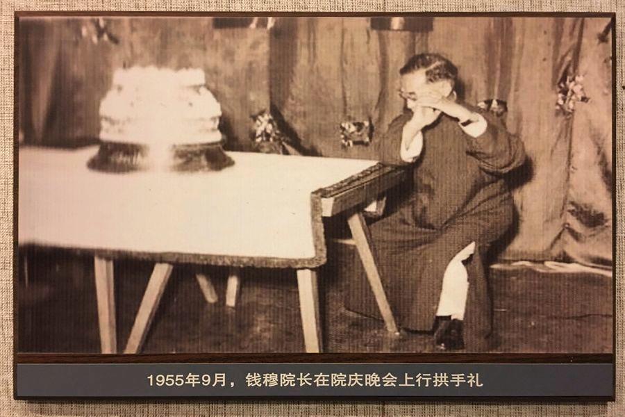 【歷史回眸】遠離中共 在港建中文大學的錢穆