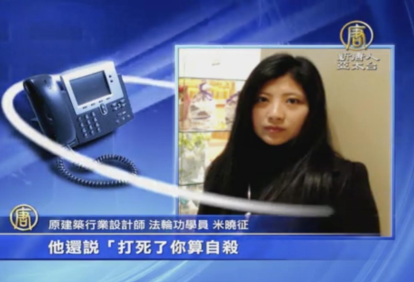 2015年7月7日,在接受新唐人電視台採訪時說,北京警察馬增勇曾威脅她說,「打死你算自殺。」(視頻截圖)
