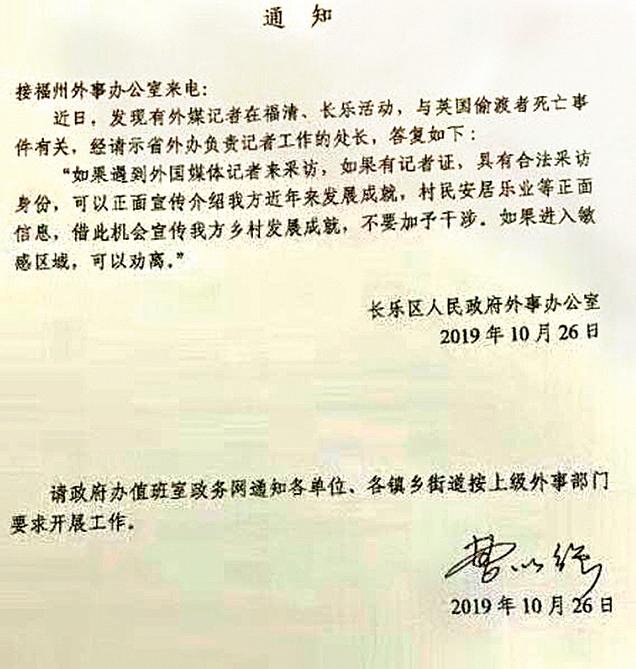 英偷渡慘案後福州長樂發內部通知