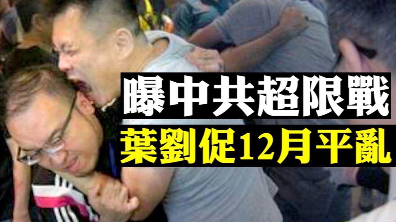 四中全會後,當局沒有出台有利措施緩解香港局勢,而從政策表述、警察武力等方面,似乎朝著示威者訴求相反的方向發展。(大紀元合成圖)