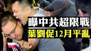 【拍案驚奇】香港現恐怖 林鄭見韓正為23條?