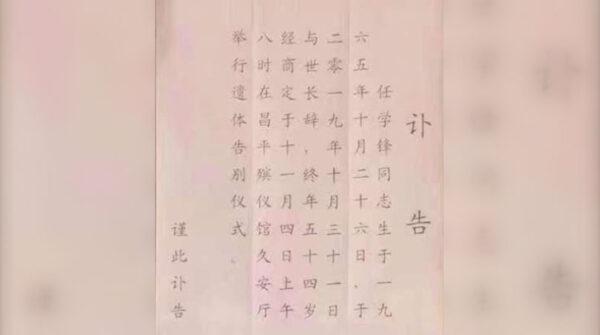 網傳重慶市委副書記任學峰去世訃告。(網絡截圖)