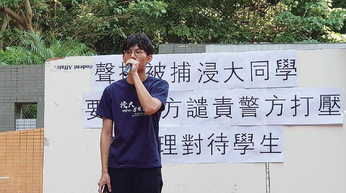 浸會大學學生會在校內舉行集會,聲援周日被捕的學生記者。(駱亞/大紀元)