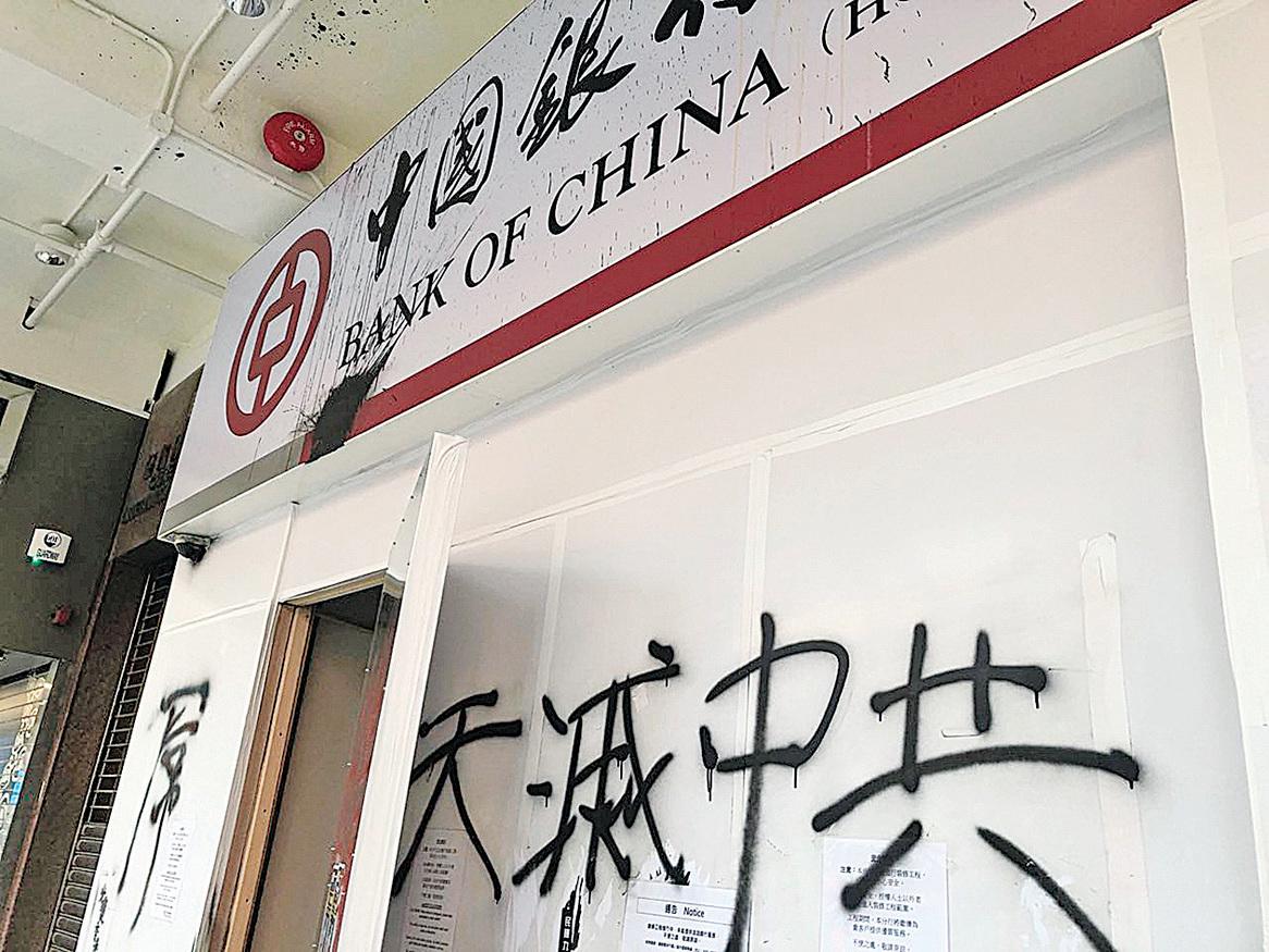 10月20日,示威民眾在旺角中國銀行外牆噴寫「天滅中共」。(余天祐/大紀元)