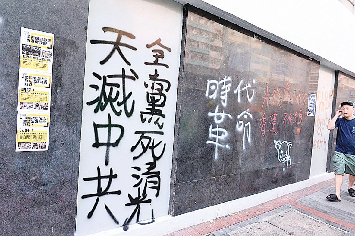 10月20日,九龍大遊行,路旁墻壁被寫上「天滅中共」標語。(宋碧龍/大紀元)