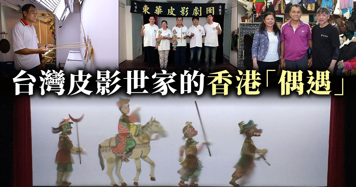 東華皮影劇團在香港以「偶」會友,與香港偶影藝術中心合辦展覽。(設計圖片)