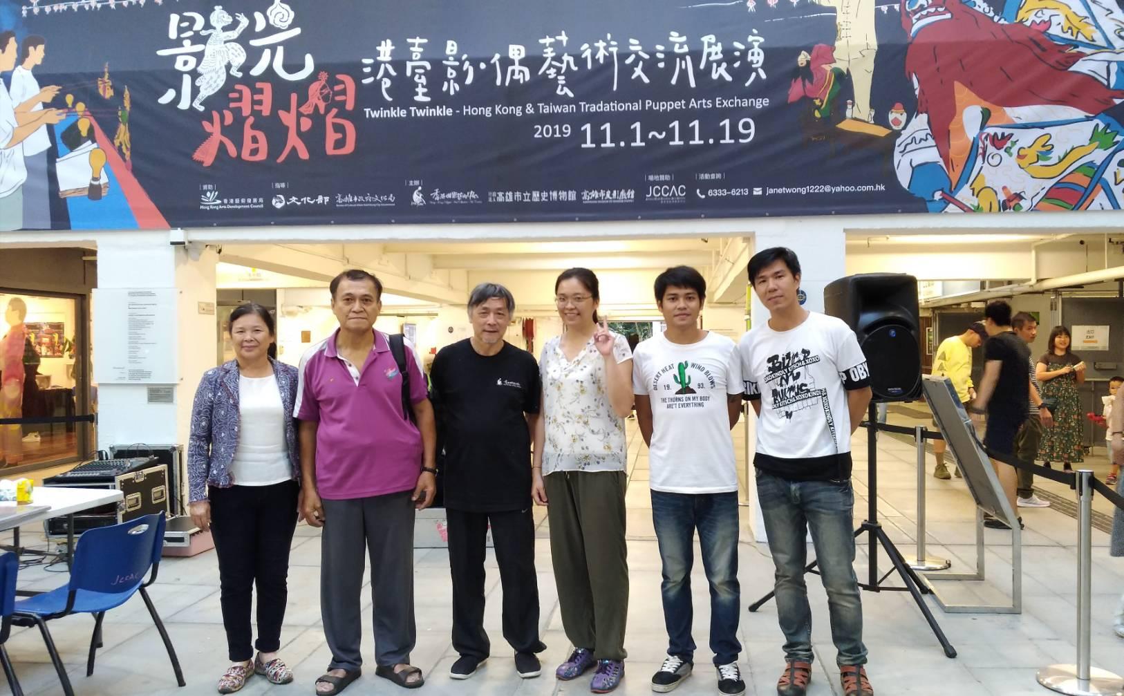 香港偶影藝術中心總監黃暉(左三)與訪港交流的觀音山東華皮影劇團團長張榑國(左二)一家人合照。(受訪者提供)