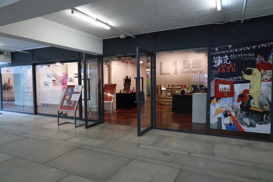 「影光熠熠」港台影偶藝術交流展地點在賽馬會創意藝術中心L1藝廊。(陳仲明/大紀元)