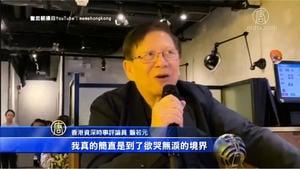 擔心遭中共迫害 香港著名媒體人擬移民台灣
