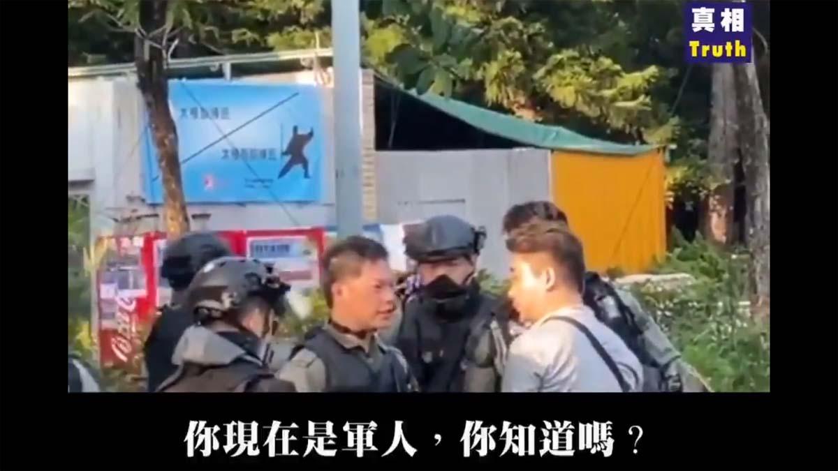 圖為一名「香港警察」當街用普通話訓斥一名便衣:「你不配做軍人!」(影片截圖)