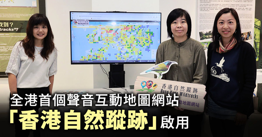 全港首個聲音互動地圖網站「香港自然蹤跡」啟用