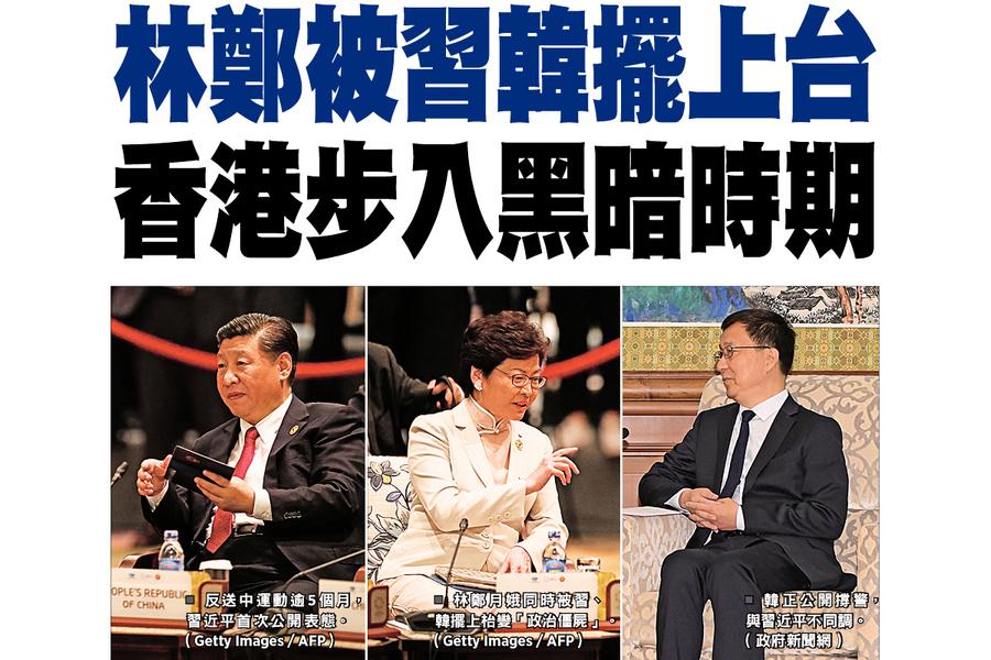林鄭被習韓擺上台  香港步入黑暗時期