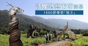 沙螺灣藝術節開幕 1500膠樽塑「龍王」