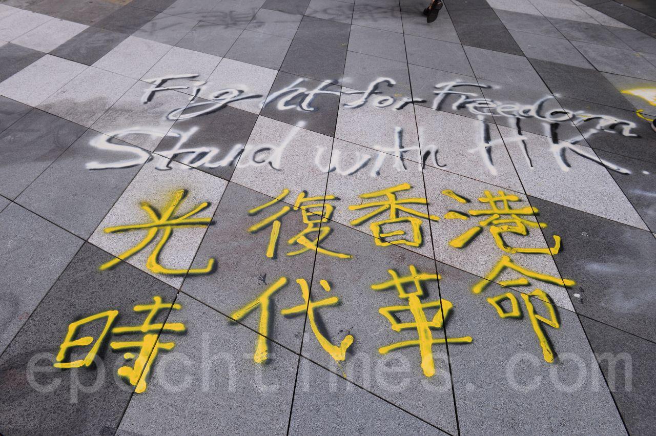 7日中大舉行畢業禮,在校園裡各處書寫著「天滅中共」,「光復香港 世代革命」。(宋碧龍/大紀元)