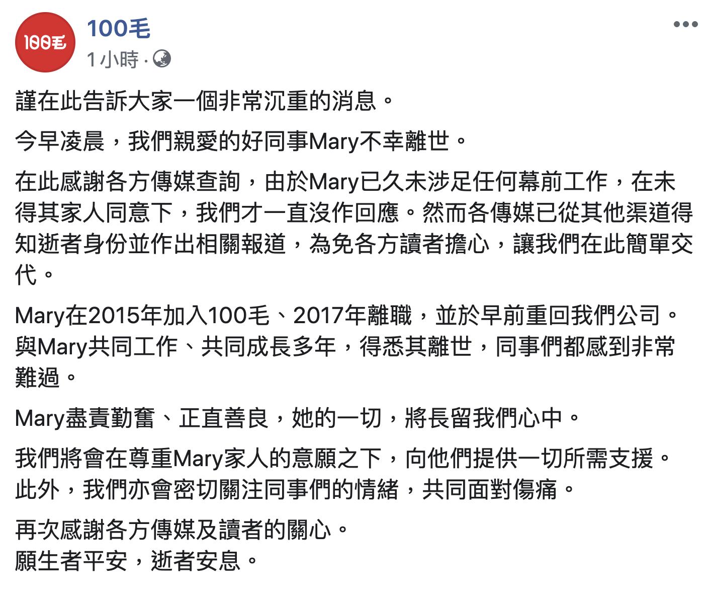 7日晚9時左右,「100毛」在社交官網上發信證實沙田住宅樓火災死亡女性是「100毛」原主播「銀紙彤」。(「100毛」社交官網)