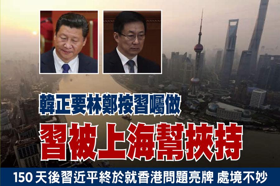 近日,習近平(左)與韓正(右)分別會見林鄭月娥。分析指,由陪同習露面的人來看,現在習被「上海幫」挾持,中國隨時會出大事。(Getty Images)