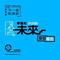 【活動速遞】賽馬會「不一樣教育節」體驗日2019