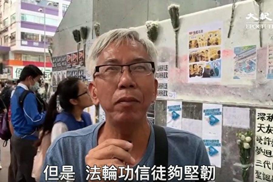 港人楊先生表示,這幾年香港人對中共的認識提高了,與法輪功學員堅持不懈地講述真相分不開。(大紀元影片截圖)