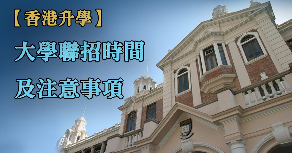 香港大學。(香港大學官網)