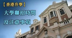 【香港升學】大學聯招時間及注意事項