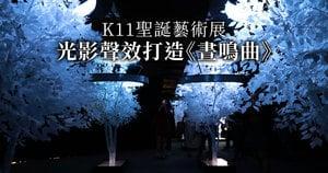 K11聖誕藝術展 光影聲效打造《晝鳴曲》