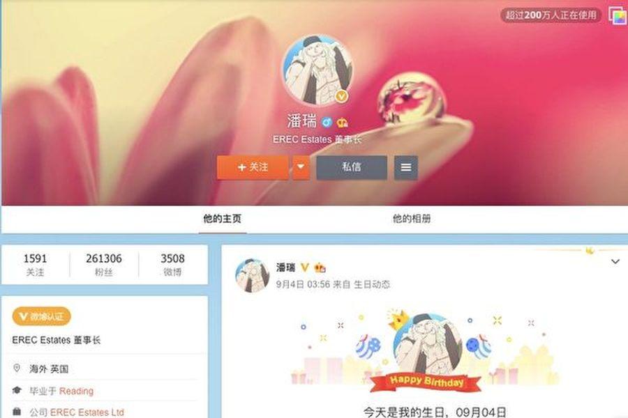 SOHO中國負責人潘石屹的大兒子潘瑞也清空了微博。(網頁截圖)