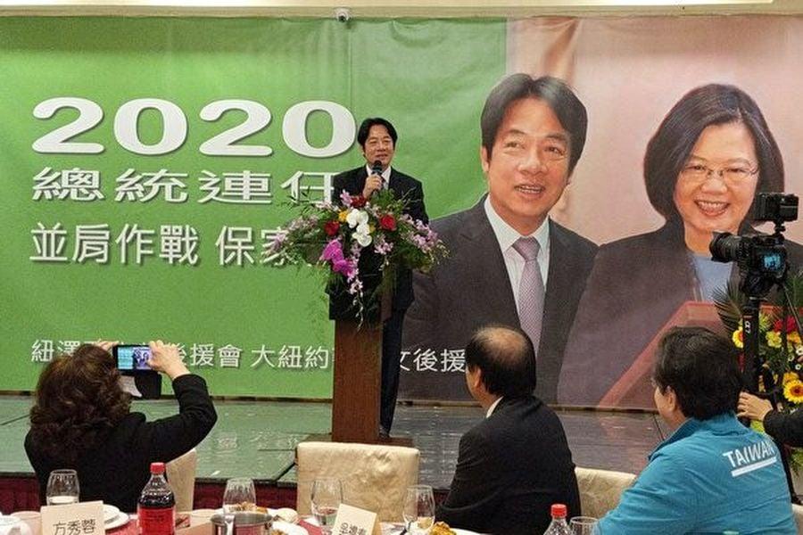 圖為台灣前行政院長賴清德10月20日晚在紐約參加蔡英文總統連任造勢大會,發表公開演說,呼籲台灣僑胞團結支持蔡英文總統連任。(黃小堂/大紀元)