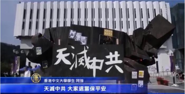 香港中文大學和科技大學2019年11月7日舉行畢業典禮,學生集會遊行,繼續爭取五大訴求。在播放中共國歌時,大批學生高喊「天滅中共」等口號,抗議聲此起彼伏。(影片截圖)